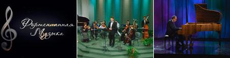 Музыкальные концерты
